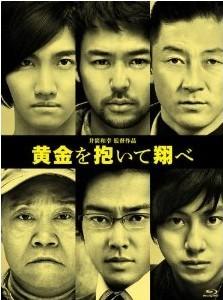 [Blu-ray] 黄金を抱いて翔べ