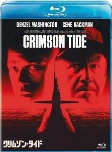 [Blu-ray] クリムゾン・タイド