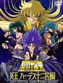 [DVD] 聖闘士星矢 冥王 ハーデス十二宮編