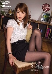 [DVD] 松島かえで かえで先生の誘惑授業
