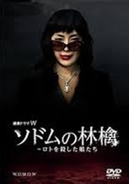 [DVD] ソドムの林檎~ロトを殺した娘たち