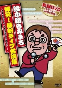 [DVD] 綾小路きみまろ 爆笑!最新ライブ名演集 ~きみまろさん、それは言いすぎです!~