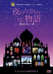 [DVD] 夜のとばりの物語 ‐醒めない夢‐
