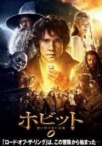 [DVD] ホビット 思いがけない冒険