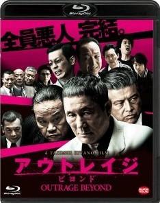 [Blu-ray] アウトレイジ ビヨンド