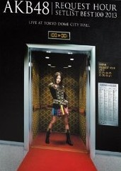 [DVD] AKB48 リクエストアワーセットリストベスト100 2013