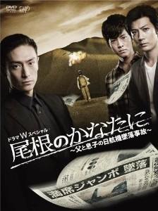 [DVD] 尾根のかなたに ~父と息子の日航機墜落事故~