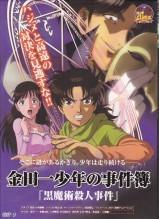 [DVD] 金田一少年の事件簿 黒魔術殺人事件