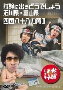 [DVD] 水曜どうでしょう 第19弾 試験に出るどうでしょう 石川県・富山県/四国八十八ヵ所II