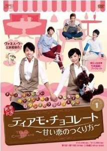 [DVD] ティアモ・チョコレート~甘い恋のつくり方~ DVD-BOX 1-4