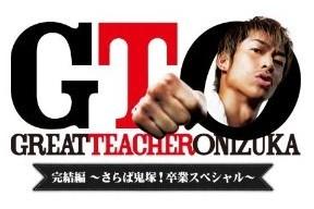 [DVD] GTO 完結編~さらば鬼塚! 卒業スペシャル~