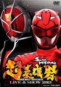 [DVD] 超英雄祭 KAMEN RIDER×SUPER SENTAI LIVE & SHOW 2013