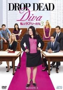 [DVD] 私はラブ・リーガル DROP DEAD Diva DVD-BOX シーズン3