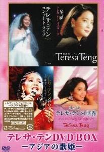 [DVD] テレサ・テン DVD-BOX アジアの歌姫