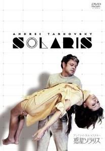 [DVD] 惑星ソラリス