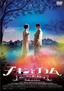 [DVD] チキンとプラム~あるバイオリン弾き、最後の夢~