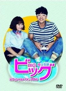 [DVD] ビッグ~愛は奇跡<ミラクル>~ オフィシャルメイキングDVD