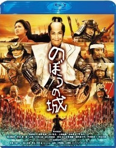 [Blu-ray] のぼうの城