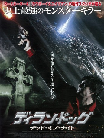 [DVD] ディラン・ドッグ