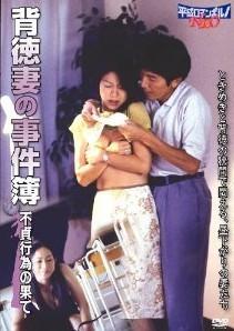 [DVD] 背徳妻の事件簿 / 不貞行為の果て
