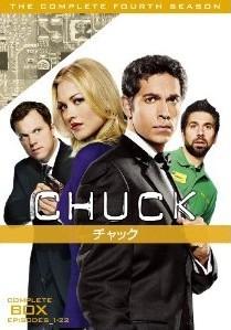 [DVD] CHUCK / チャック シーズン 4