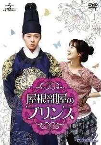 [DVD] 屋根部屋のプリンス DVD-SET 1+2