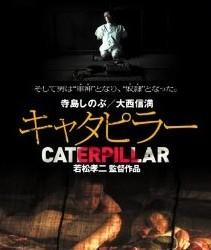 [Blu-ray] キャタピラー