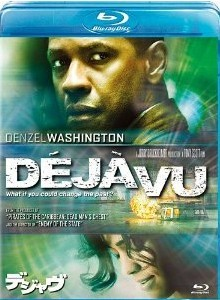 [Blu-ray] デジャヴ
