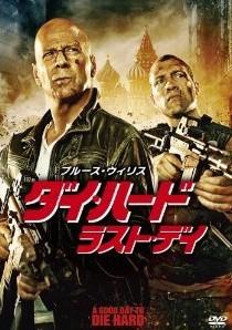 [DVD] ダイ・ハード/ラスト・デイ