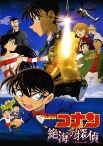 [DVD] 劇場版 名探偵コナン 絶海の探偵