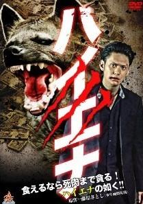[DVD] ハイエナ
