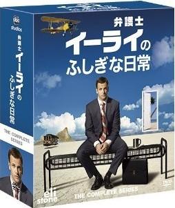 [DVD] 弁護士イーライのふしぎな日常 DVD-BOX