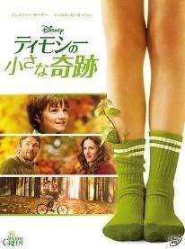 [DVD] ティモシーの小さな奇跡