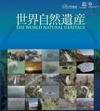 [DVD] 世界自然遺産