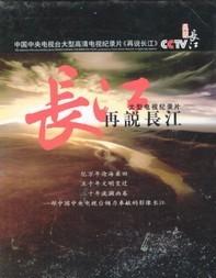 [DVD] 長江 再説長江