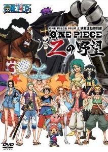 [DVD] ONE PIECE FILM Z 連動特別編 Zの野望