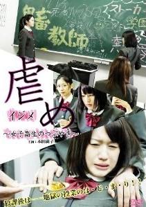 [DVD] 虐め~女子高生のつぶやき~