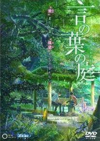 [DVD] 劇場アニメーション 言の葉の庭
