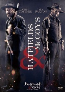 [DVD] ハットフィールド&マッコイ:実在した一族vs一族の物語