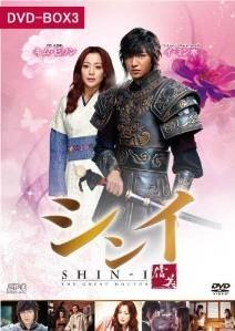 [DVD] シンイ-信義- DVD-BOX 3