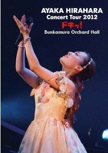 [DVD] 平原綾香 Concert Tour 2012~ドキッ!~ at Bunkamura Orchard Hall