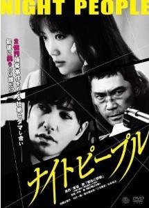 [DVD] ナイトピープル