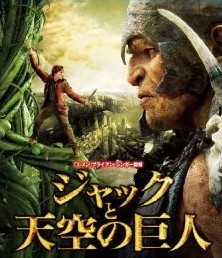 [DVD] ジャックと天空の巨人