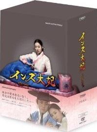 [DVD] インス大妃 DVD-BOX 1-3