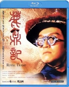 [Blu-ray] ロイヤル・トランプ