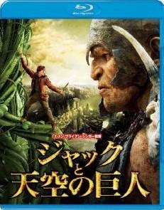 [Blu-ray] ジャックと天空の巨人