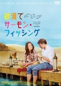 [DVD] 砂漠でサーモン・フィッシング