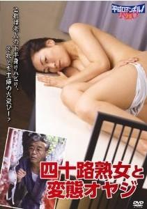 [DVD] 四十路熟女と変態オヤジ