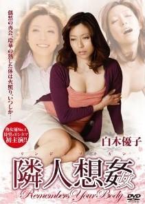 [DVD] 隣人想姦 人妻の償いと欲望