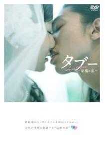 [DVD] タブー~秘密の恋愛~